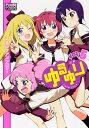 ゆるゆりコミックアンソロジー(5) (IDコミックス/DNAメディアコミックス)