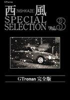西風special selection GT roman完全版(3)