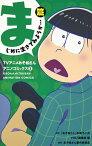 TVアニメおそ松さんアニメコミックス 3 まじめに生きてみようか…篇 (マーガレットコミックス) [ 赤塚 不二夫 ]