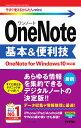 今すぐ使えるかんたんmini OneNote 基本&便利技 [OneNote for Windows 10対応版] [ リンクアップ ]