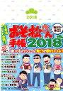 おそ松さん手帳 2018 [ スタジオ・ハードデラックス ]...