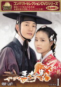 コンパクトセレクション「王女の男」DVD-BOX I