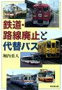 廃止路線が一部復活=全国初、広島の可部線延伸で—JR西