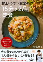 村上レンチン食堂の「15分で2品」定食 (講談社のお料理BO...