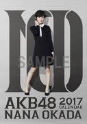 (壁掛)AKB48 岡田奈々 B2カレンダー 2017【楽天ブックス限定特典付】