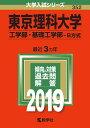 東京理科大学(工学部 基礎工学部ーB方式)(2019) (大学入試シリーズ)