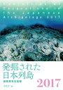 発掘された日本列島2017 新発見考古速報 [ 文化庁 ]