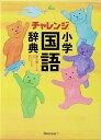 チャレンジ小学国語辞典第6版 [ 湊吉正 ]