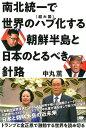 南北統一で世界のハブ(超大国)化する朝鮮半島と日本のとるべき針路 トランプと金正