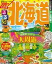 るるぶ北海道('18)最新版