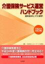 介護保険サービス運営ハンドブック平成24年改訂版 運営基準とその解釈 [ シルバーサービス振興会 ]