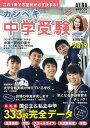 カンペキ中学受験(2019) (AERA進学BOOK) 朝日新聞出版