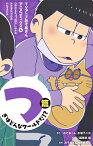TVアニメおそ松さんアニメコミックス 4 つぎはどんなワールドだ!?篇 (マーガレットコミックス) [ 赤塚 不二夫 ]