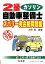 2級ガソリン自動車整備士ズバリ一発合格問題集 本試験形式! (国家・資格シリーズ) [ 大保昇 ]
