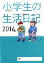 小学生の生活日記(2016)