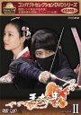 コンパクトセレクション「王女の男」DVD-BOX II [ パク・シフ ]