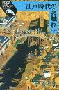 江戸時代のお触れ (日本史リブレット) [ 藤井譲治 ]
