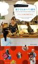 親子のためのパリ案内 パリジェンヌ流人生の楽しみ方を学ぶ旅 [ Press Paris ]