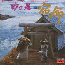 松竹映画 砂の器(サウンド・トラックより)ピアノと管弦楽のための組曲「宿命」 [ (オリジナル・サウ