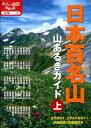 日本百名山山あるきガイド(上)
