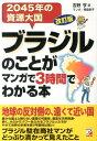 ブラジルのことがマンガで3時間でわかる本改訂版 2045年の資源大国 (Asuka business & language book) 吉野亨