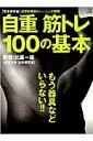自重筋トレ100の基本 [ 比嘉一雄 ]