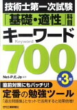 技術士第一次試験「基礎・適性」科目キーワード700第3版 [ Net Professional Eng ]