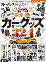 カーグッズ完全ガイド 本当に凄いカーグッズ324 (100%ムックシリーズ 完全ガイドシリーズ 17