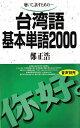 台湾語基本単語2000 [ 鄭正浩 ]