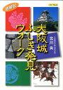 大阪城ふしぎ発見ウォーク増補版 [ 北川央 ]