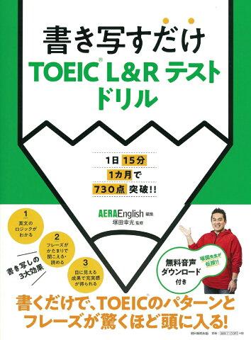 書き写すだけTOEIC L&R TESTドリル [ 塚田幸光 ]