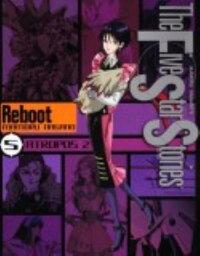 ファイブスター物語リブート(5) ATROPOS 2 (100%コミックス) [ <strong>永野</strong>護 ]