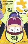 TVアニメおそ松さんアニメコミックス 5 さらにカオスへ!!篇 (マーガレットコミックス) [ 赤塚 不二夫 ]