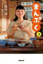 NHK連続テレビ小説まんぷく(上) 福田靖(脚本家)