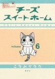 チーズスイートホーム(volume6) [ こなみかなた ]