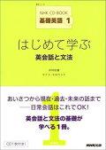 はじめて学ぶ英会話と文法