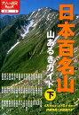 日本百名山山あるきガイド(下)
