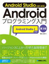 Android StudioではじめるAndroidプログラミング入門第3版 Android Studio 2対応 [ 掌田津耶乃 ]