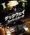 ゲッタウェイ スーパースネーク【Blu-ray】