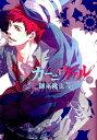 カーニヴァル(9) (IDコミックス ZERO-SUMコミックス) [ 御巫桃也 ]