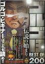 ゴルゴ13 BEST OF 200 伝説の始まり (SP comics SP wide pocket) [ さいとう・たかを ]