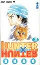 HUNTER×HUNTER(32) (ジャンプコミックス) ...