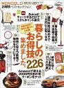 MONOQLOお得技ベストセレクション (晋遊舎ムック お得技シリーズ 084)