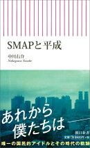 【予約】SMAPと平成