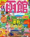 るるぶ 函館 大沼 五稜郭('18) (るるぶ情報版)