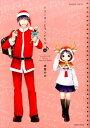 リコーダーとランドセル(11) (バンブーコミックス) [ 東屋めめ ]
