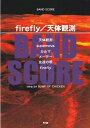 firefly/天体観測