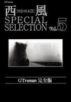 西風special selection GT roman完全版(5)