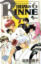 境界のRINNE(6) (少年サンデーコミックス) [ <strong>高橋留美子</strong> ]