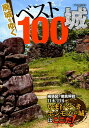 廃城をゆくベスト100城 (イカロスMOOK)